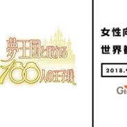 ジークレスト、女性向け作品に携わる企画職向けセミナー「Girls Game MEETS 企画編 A3!&夢 100 女性向けゲームの世界観設計&運用秘話」を9月19日に開催