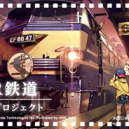 ドスパラ、神田技研のVRコンテンツ『VR鉄道建設プロジェクト』の無料体験キャンペーンを実施
