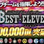 gloopsの『欧州クラブチームサッカー BEST☆ELEVEN+』が80万DL突破! スカウトチケットをプレゼントするキャンペーン実施