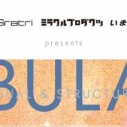 HERE、360度VRコンテンツなどの展示会「NEBULA'16」を渋谷で開催