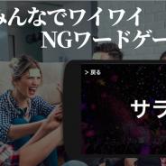 Lisfee、スマホ向けNGワードゲーム『みんなでNG』を配信開始