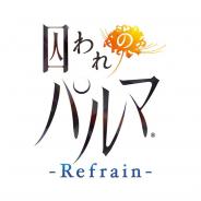 カプコン、『囚われのパルマ』シリーズ最新作となる『囚われのパルマ Refrain(リフレイン)』を始動! 「TGS2018」にも緊急出展へ