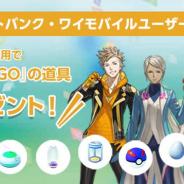 ソフトバンク、キャリア決済利用者に『Pokémon GO』の道具をプレゼント!