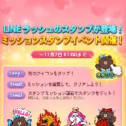 LINE、カンタン爽快ランゲーム『LINE RUSH !』が100万ダウンロードを突破 期間限定でオリジナルスタンプを配信開始