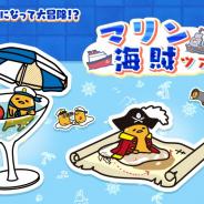 サイバーステップ、『さわって!ぐでたま ~3どめのしょうじき~』で新イベント「マリン海賊ツアー」を開催!