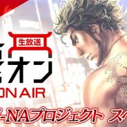 セガ、『龍が如く ONLINE』にて「新装!龍オン&ON AIR KI-ZU-NAプロジェクトスペシャル」を25日19時より生放送!