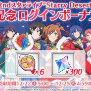 エイチームとブシロード、TBS、『スタリラ』で2ndスタァライブ「Starry Desert」開催を記念したログボを開始! 300スタァジェムと「花束×6」をプレゼント