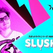 Epic Games、『フォートナイト』パーティーロイヤルでSlushiiが登場! 9月27日午前6時(日本時間)より