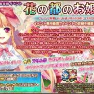 DMMゲームズ、『FLOWER KNIGHT GIRL』でひな祭りイベントを開催 プレミアムガチャに新キャラを追加&新たなボイス付きキャラクエストも