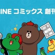 「LINEマンガ」が出版事業に参入…来年1月に「ハードボイルド園児 宇宙くん」「マリーミー!」を販売