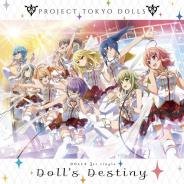 『プロジェクト東京ドールズ』アイドルユニット「DOLLS」の1周年記念シングル発売を記念した初のお渡し会イベントが開催決定!