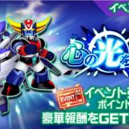 バンナム、『スーパーロボット大戦DD』で新イベント「心の光を灯せ」開催! イベントボス「円盤獣ギンギン/ゴーマン大尉」が登場