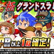 KONAMI、『実況パワフルプロ野球』で「球宴・極 グランドスラム改 ガチャ」を開催!