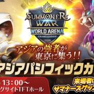 Com2uS、『サマナーズウォー: Sky Arena』で8月25日開催の「アジアパシフィックカップ」来場者受付を開始 リアルガチャイベントなどを開催