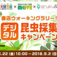 マピオン、ウォーキングアプリ「aruku&」で抽選で図書カードが当たる「書店ウォーキングラリー! デジタル昆虫採集キャンペーン」を実施