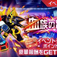 バンナム、『スーパーロボット大戦DD』で新イベント「血族の因縁」開催!「4ステップアップガシャ-血族の因縁-」も