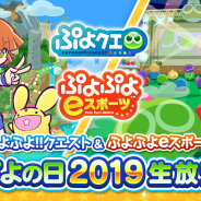 セガゲームス、「ぷよの日(2月4日)」を記念した生放送「~ぷよぷよ!!クエスト&ぷよぷよeスポーツ~ぷよの日2019生放送」を配信決定!