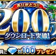 コロプラ、『東京カジノプロジェクト』が累計200万DLを突破! ログインした全員に100ダイヤをプレゼントする記念キャンペーンを実施
