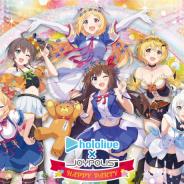 カバー、VTuberグループ「ホロライブ」にて「東京ジョイポリス」と初のコラボ『ホロライブ×ジョイポリス HAPPY PARTY』を開催決定!