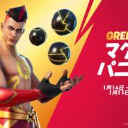 EPIC GAMES、『フォートナイト』で「TheGrefg」のアイコンシリーズ登場!
