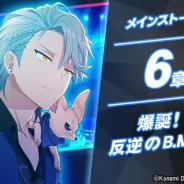 KONAMI、『ダンキラ!!! - Boys, be DANCING! - 』でメインストーリー6章「爆誕!反逆のB.M.C.」を配信開始! B.M.C.のコミカライズなど新情報も!