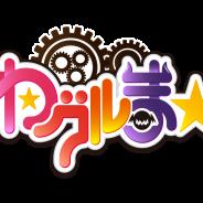GMOゲームポット、 『わグルま★(わぐるますたー)』Android版の事前登録を開始