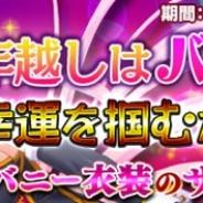 FUNYOURS JAPAN、「ブレイヴガール レイヴンズ」バニーイベント開催! 特別衣装に身を包んだ「コトネ」「プリシラ」「サイカ」が登場!