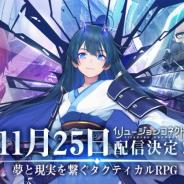 Efun、新作RPG『イリュージョンコネクト』の事前登録者数が100万人を突破! リリース日は11月25日に決定