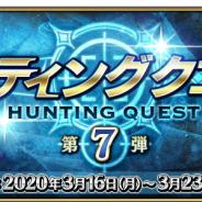 FGO PROJECT、『Fate/Grand Order』で「ハンティングクエスト 第7弾」開催…初日は「スケルトンを倒して凶骨を狙おう!」からスタート!