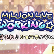 バンナム、『ミリシタ』でイベント「MILLION LIVE WORKING☆ ~甘ふわ♪ショコラハウス~」を開始