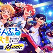 Happy Elements、『あんさんぶるスターズ!!Music - ONLY YOUR STARS! Edition -』の楽曲にTVアニメの主題歌「Stars' Ensemble!」を追加