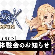 ガンホー、スマホMMORPG『ラグナロクオリジン』先行体験会を開催中!
