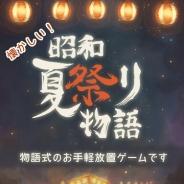 GAGEX、『昭和夏祭り物語 ~あの日見た花火を忘れない~』をリリース…「夏の思い出グッズ」や手紙を集め物語を読み進める放置ゲーム