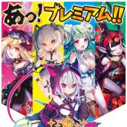 ブロッコリー、TCG「Z/X-Zillions of enemy X-」スタートダッシュデッキ第4弾 「プレミアム!ク・リト」を6月25日に発売!