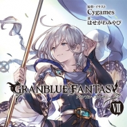 Cygames、『グラブル』の小説「グランブルーファンタジー VII」を本日発売 シリアルコード特典は2017年キャラ武器確定ガチャチケットなど