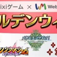 ウェブマネーとミクシィ、mixiゲームで純金きらめくゴールデンウィークキャンペーンを開催 純金製WebMoneyカードやゲーム内アイテムが賞品に