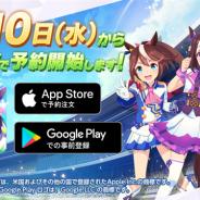 Cygames、『ウマ娘 プリティーダービー』がApp StoreとGoogle Playで本日より予約注文を開始!
