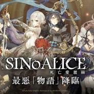 ポケラボとスクエニ、『SINoALICE』繁体字版をリリース! Komoe Technologyがパブリッシング これを記念して国内では魔晶石100個をプレゼント!