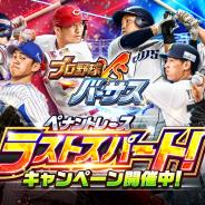コロプラ、『プロ野球バーサス』でペナントレース終盤に合わせたCPを実施 Sレア確定の「セレクションパック」が手に入る!!