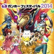 ガンホー、「ガンホーフェスティバル 2014」を5月25日に東京ビッグサイトで開催。同社の新作タイトルやビッグタイトルとのコラボ情報など満載