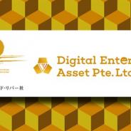 C&R社、シンガポールを拠点にワールドワイドでブロックチェーンエンターテインメント事業を展開するDEAに出資