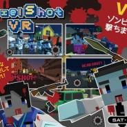 SAT-BOXのVRアクション『Voxel Shot VR』が、VR Centerイオンレイクタウン店に登場