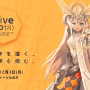 Live2D、クリエイター向けイベント「alive 2018」のチケット販売期間を延長 採用募集受付企業による事前募集を開始