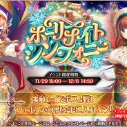 DMM GAMES、『神姫PROJECT A』で人気キャラ「女媧」などがクリスマス限定で再登場! イベント限定キャラが手に入るレイドイベントも