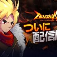 ゲームヴィルジャパン、リアルタイム協力バトルが楽しめる『ゼノニアS:時空の狭間』を配信開始 ログイン&スタートダッシュキャンペーンを実施