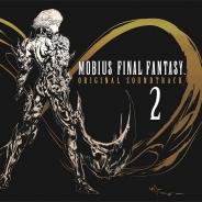 スクエニ、『メビウスFF』のオリジナルサントラ第2弾『MOBIUS FINAL FANTASY Original Soundtrack2』を本日発売