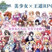 ジー・モード、美少女王道RPG『メガミエンゲイジ!クエスト』のiOS版を配信開始 総勢500名以上の美少女キャラクターが集結