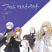 KADOKAWA、『Fate/Grand Orderフロム ロストベルト』コミックス第1巻を発売! 斉藤壮馬さんナレーションのオリジナルPVも公開!