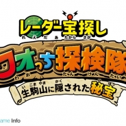 ワオ・コーポレーション、知育アプリ「ワオっち!」がGPSを利用したレーダーを使った宝探しイベントを奈良県の生駒山上遊園地で開催