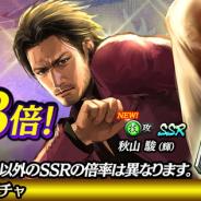 セガ、『龍が如くONLINE』で「秋山 駿(輝)」が新SSRとして登場する「キラフェスガチャ」を開始!
